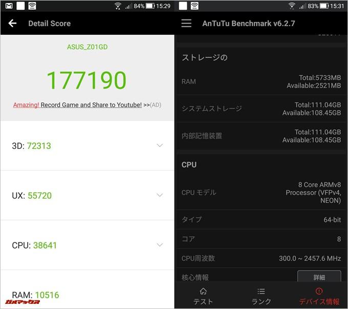 Zenfone 4 Pro(Android 7.1.1)実機AnTuTuベンチマークスコアは総合が177190点、3D性能が72313点。