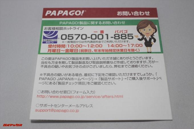 PAPAGO!GoSafe 34Gは専用のホットラインを備えているので使い方がわからない場合などは電話してみよう