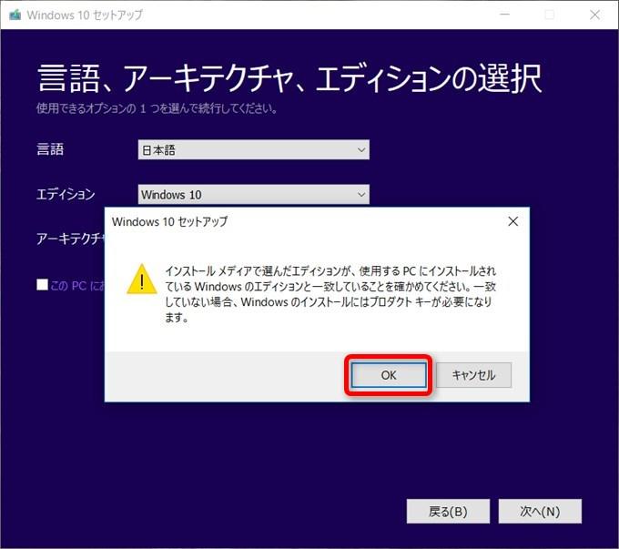インストールするPCはXiaomi Mi Notebook Air 13.3なので警告はOKで良いです