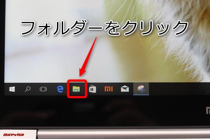 Xiaomi Mi Notebook Air 13.3のタスクバーに表示されているフォルダーをクリック