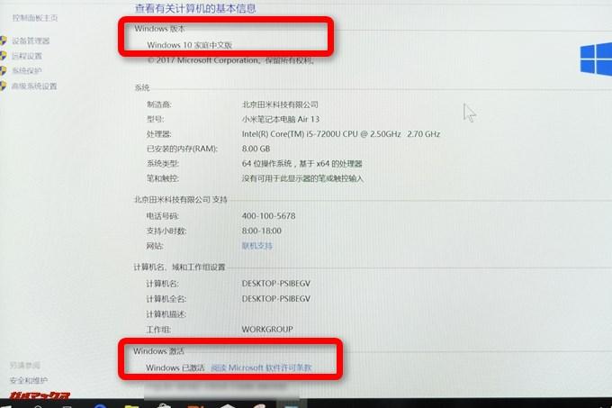 Xiaomi Mi Notebook Air 13.3のWindows認証が中国版OSで通過していることを確認します