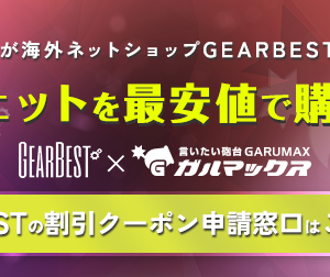 GEARBESTの割引クーポン申請窓口やめます。