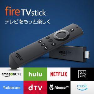 12/11まで!Fire TV Stick (New モデル)が500円オフ+500円クーポン付き!