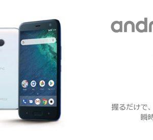 Android One X2のフォトレビュー。スペックと価格、特徴まとめ