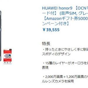 AmazonでOCNのSIM付き(契約は任意)でスマホが安い!HUAWEI honor9が実質約3.5万円!