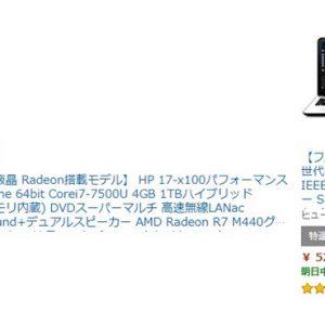 [12/11のみ!]HP製フルHDノートパソコンが特価!