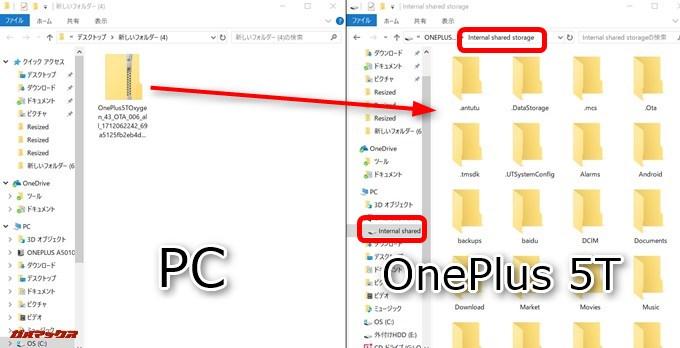 OnePlus 5TをPCに接続して内部StorageにOxygenOSのファイルを移動します。