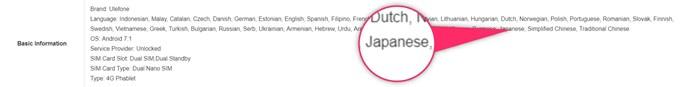 Ulefone Power 3は日本語に対応しています。