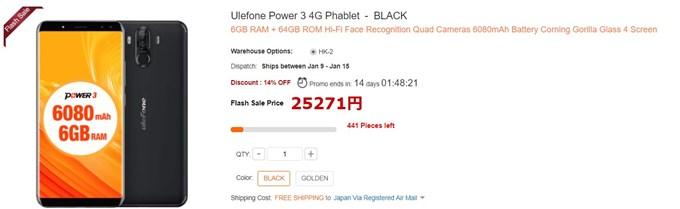Ulefone Power 3は約2.5万円でメチャクチャ安い!