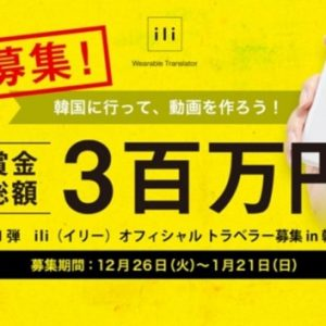 [YouTuber必見]新型 iliをもって韓国へ行こう!賞金総額300万円のキャンペーン応募が開始![PR]