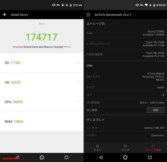 Essential Phone PH-1(Android 7.1.1)実機AnTuTuベンチマークスコアは総合が174717点、3D性能が71785点。