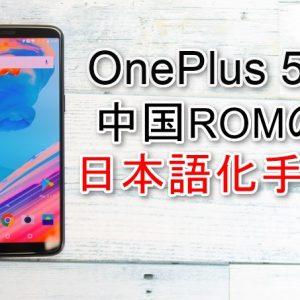 OnePlus 5Tで中国ROM版を日本語化する手順