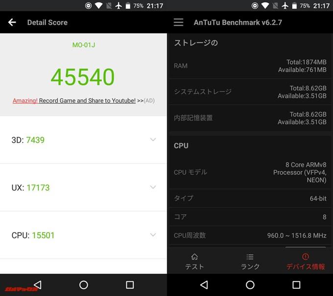 MONO MO-01J(Android 67.1.1)実機AnTuTuベンチマークスコアは総合が45540点、3D性能が7439点。