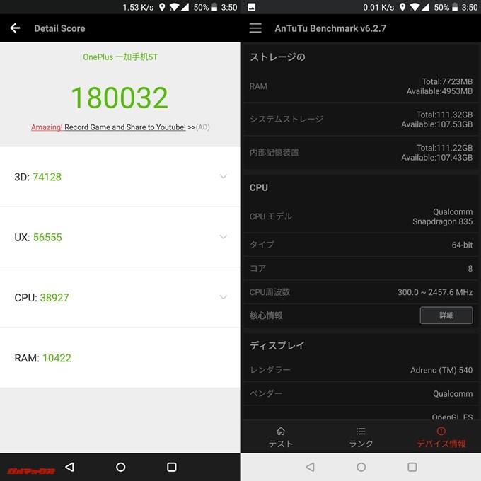 OnePlus 5T/8GB版(Android 7.1.1)実機AnTuTuベンチマークスコアは総合が180032点、3D性能が74128点。