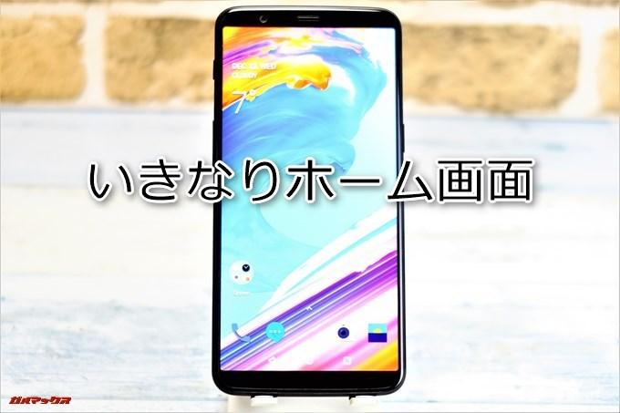 OnePlus 5Tの再起動後はいきなりホーム画面に移動しますが、全て日本語に切り替わっています。