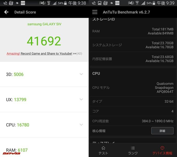 SAMSUNG GALAXY S4(Android 5.0.1)実機AnTuTuベンチマークスコアは総合が41692点、3D性能が5006点。