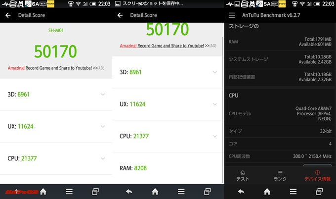 SHARP SH-M01(Android 4.4.2)実機AnTuTuベンチマークスコアは総合が50170点、3D性能が8961点。