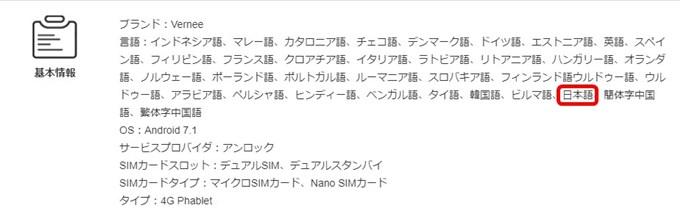 Vernee Xは日本語に対応しています。