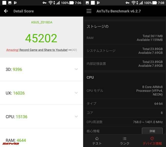 Zenfone 3 Laser(Android 7.1.1)実機AnTuTuベンチマークスコアは総合が45202点、3D性能が9396点。