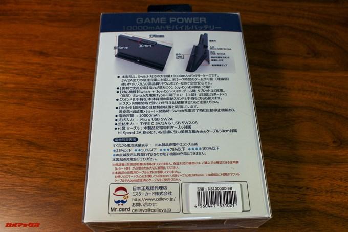 cellevo GAME POWERの背面も完全に日本語です。