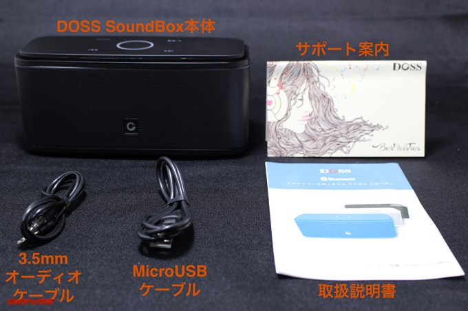 DOSS SoundBoxの同梱物には充電用のケーブルや有線接続用のケーブルが付属しています。