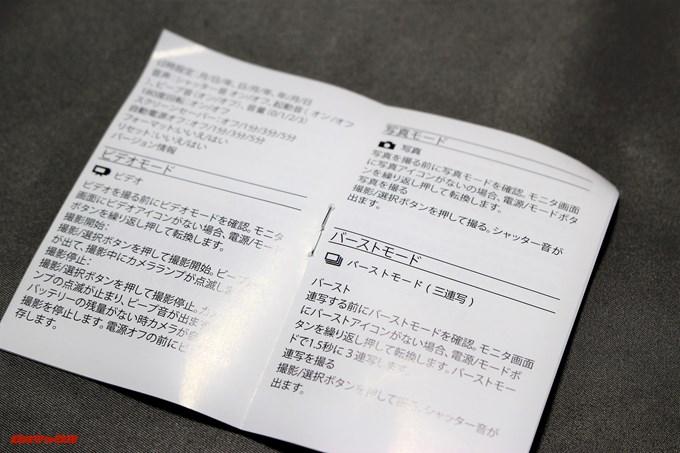 EKEN H9sには日本語の説明書が付属しています。日本語の翻訳はやや癖がありますが内容は把握出来ます。