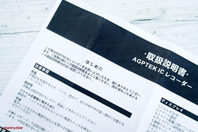 AGPTEKには日本語の専用取扱説明書も同梱されていました。