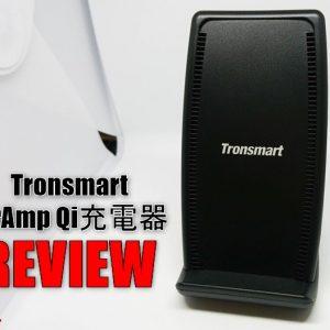 10Wの急速充電対応!Tronsmart AirAmp Qi充電器のレビュー!