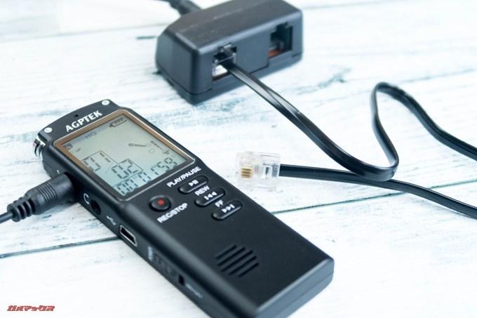 AGPTEK ボイスレコーダーは固定電話を録音するためのアタッチメントも付属しています。