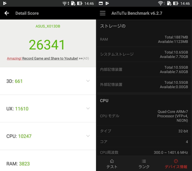 ZenFone Go(Android 5.1.1)実機AnTuTuベンチマークスコアは総合が26341点、3D性能が661点。