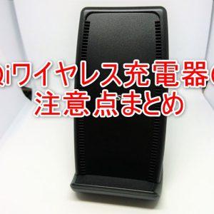 Qi対応充電器の購入前に知っておくべき注意点