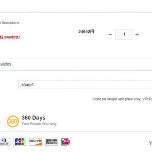 【300台分追加!!!】Sharp AQUOS P1(スナドラ820搭載!)が119.99ドル!!!