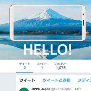 OPPOが日本向け公式ツイッターを開設!フォローして最新情報をGETしよう!