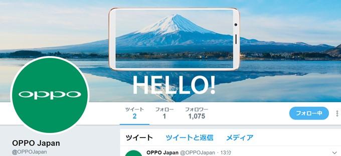OPPO Japanが公式ツイッターを開設!