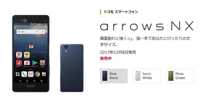 arrows NX F-01K