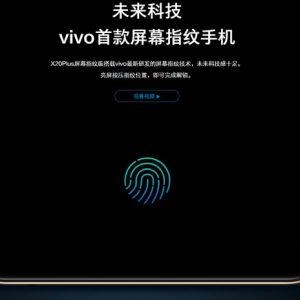遂にVivoが画面下指紋認証を搭載!Apple、Samsungを抜かし世界初登載!