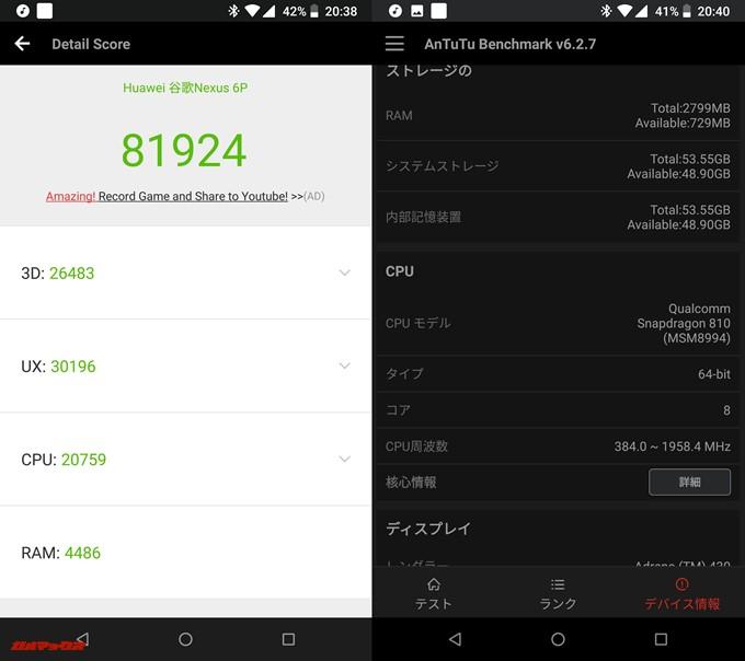 Nexus 6P(Android 8.1.0)実機AnTuTuベンチマークスコアは総合が81924点、3D性能が26483点。