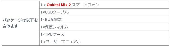 OUKITEL MIX 2は保護フィルムやガラスなども付属しています