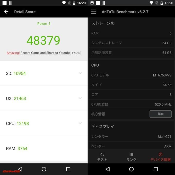Ulefone Power 3(Android 7.1.1)実機AnTuTuベンチマークスコアは総合が48379点、3D性能が10954点。