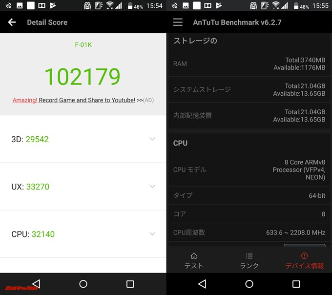 arrows NX F-01K(Android 7.1.1)実機AnTuTuベンチマークスコアは総合が102179点、3D性能が29542点。