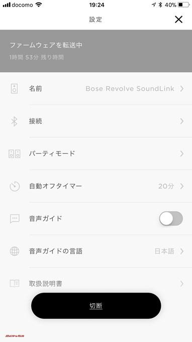 BOSE SoundLink Revolveのアプリは完全に日本語でアップデートなども遠隔で行えます。