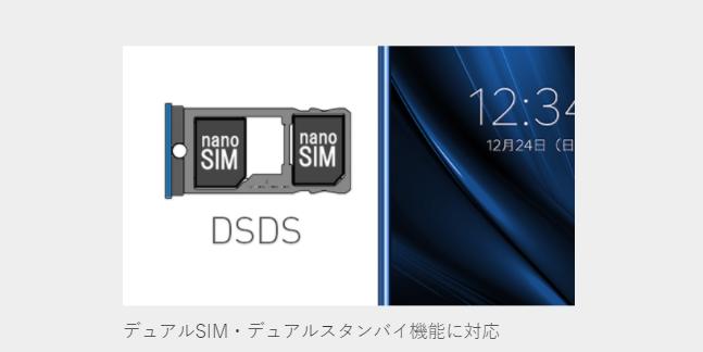 FREETEL REI 2 Dualは2枚のSIMを同時待ち受け出来るDSDSに対応してます