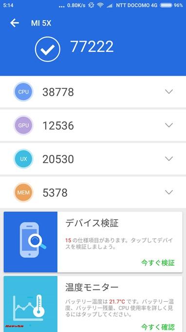 Xiaomi Mi 5XのAnTuTuベンチマークは総合スコアが77222、3Dスコアが12536点でした