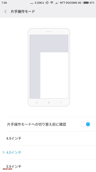 Xiaomi Mi 5Xの片手モードは複数のサイズから選択可能