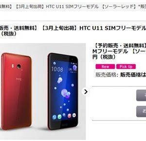 HTC U11のソーラーレッド(SIMフリーモデル)が3月上旬に発売!価格が安い!