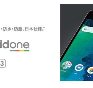 Android One X3(Snapdragon 630)の実機AnTuTuベンチマークスコア