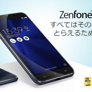 ASUS ZenFone 3/ZE552KL(Snapdragon 625)の実機AnTuTuベンチマークスコア