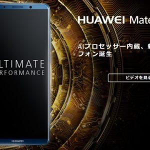 Huawei Mate10 Pro(Kirin 970)の実機AnTuTuベンチマークスコア