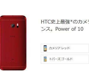 HTC 10 HTV32(Snapdragon 820)の実機AnTuTuベンチマークスコア