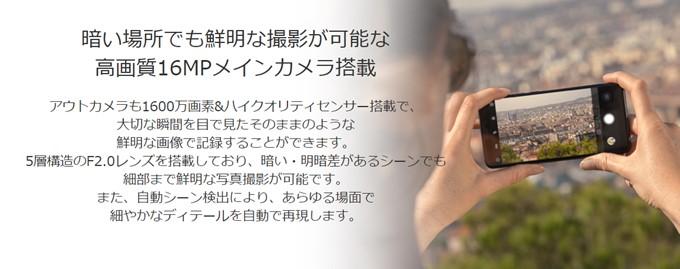 gooスマホ「g08」のメインカメラは1600万画素でF値2.0の明るいレンズを搭載していることが特徴です